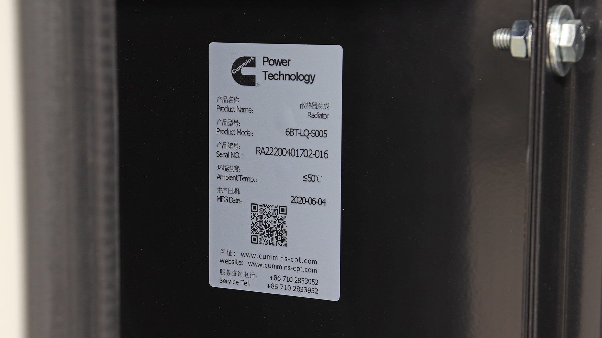 Label containing information about the UKC125-LR diesel generator